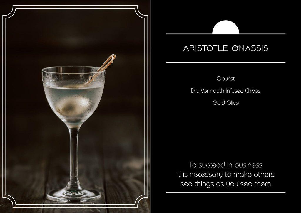 Cocktail με τσίπουρο